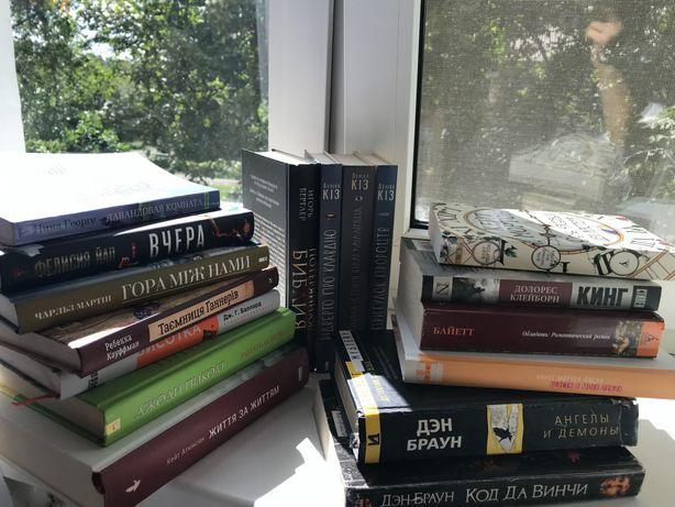 Багато книг!Ден Браун,С.Кінг,Деніел Кіз, К.Аткінсон, К.Мортонта ін.