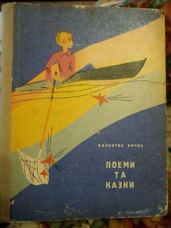 Поеми та казки 1973 року Валентин Бичко.