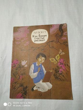 """""""Как Ённам счастье рисовал"""". Ли Вон У. СССР."""