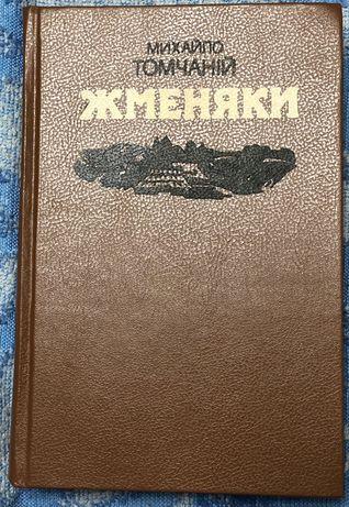 """Михайло Томчаній """"Жменяки"""""""