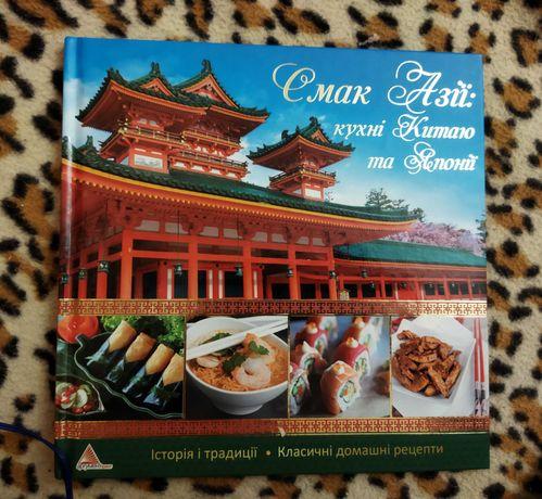Книга Смак Азії: кухні Китаю та Японії