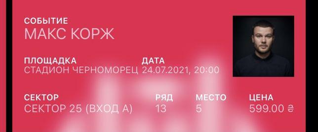 Билеты КОРЖ 24.07 Одесса