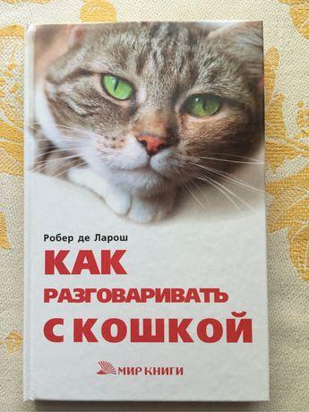 Продам книгу для любителей кошек