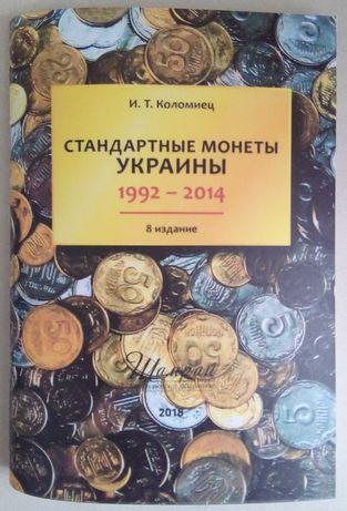 Каталог монет Украины 1992-2014 гг. Коломиец И.Т.