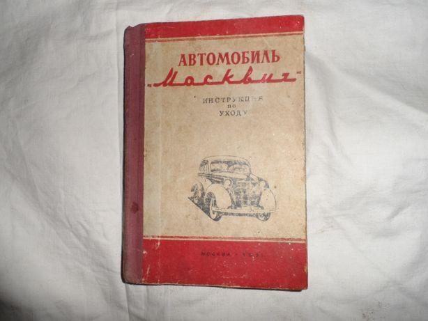 Книга автомобиль Москвич 400 401 инструкция по уходу 1951г