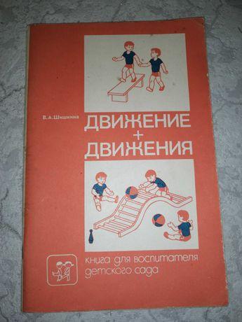 Книга учебник підручник для воспитателя детского сада