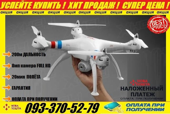 АКЦИЯ 3 дня! Мощный квадрокоптер-дрон с HD WiFi камерой. 220м/20мин