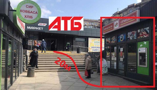 Помещение возле АТБ на Горняцком