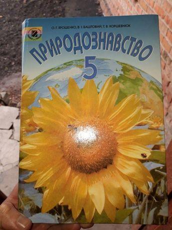 Підручник природознавство 5 клас О.Г.Ярошенко В.І.Баштовий Т.В.Коршевн