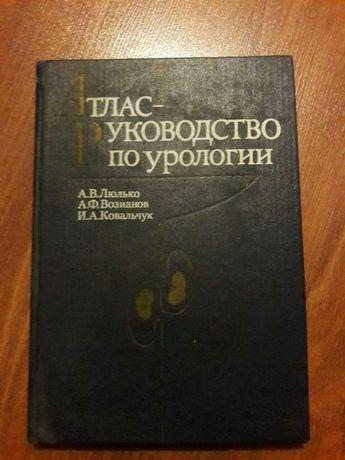 Мед. книга