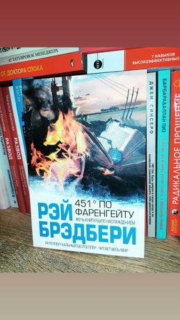 Рэй Брэдбери 451' по Фаренгейту книга новая