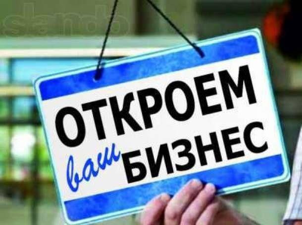 Регистрация ООО,CПД, изменения КВЕД, директора, учредителя нерезидента