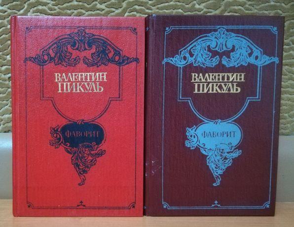 Пикуль. Фаворит в 2 томах