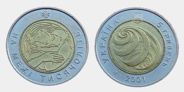 Moneta Ukraina 5 UAH Na przełomie tysiącleci - Matka 2001, bimetal