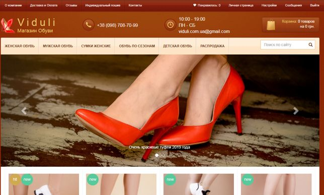 Продам бізнес сайт, з продажу взуття viduli.com.ua 1 350$