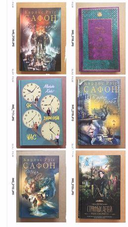 Книги : К.Р.Сафон «Кладбище забытых книг», Маркус Зусак «Книжный вор»