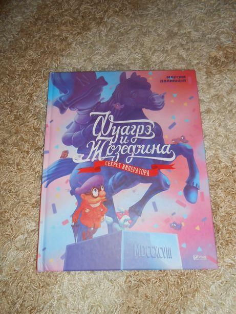 Продам большую детскую книгу виммельбух