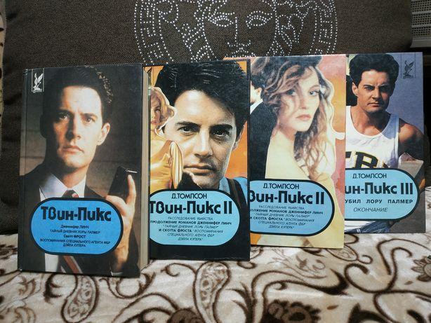 Твин Пикс. 4 книги.