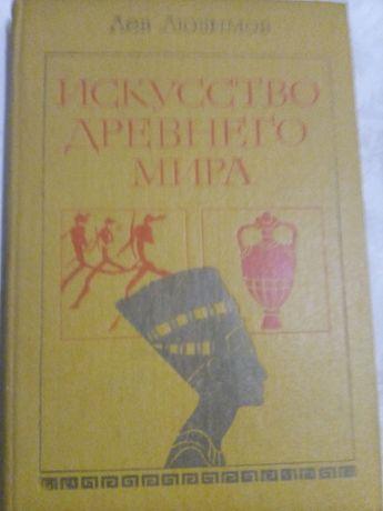 """Книга """"Искусство древнего мира"""""""