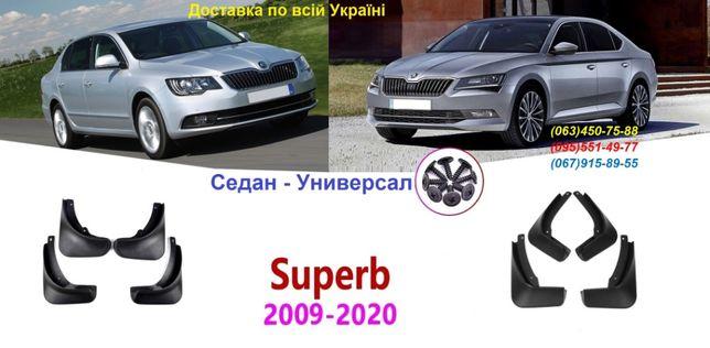 Брызговики бризговики Skoda SuperB Шкода Super B 2008-2020
