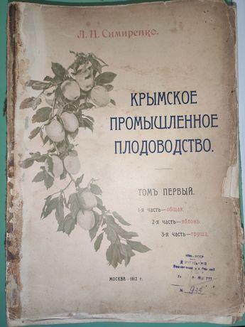 Крымское промышленное плодоводство. Л.П. Симиренко, 1912 г.