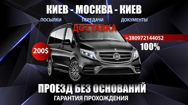 БЕЗ ОСНОВАНИЙ, Киев-Москва-Киев. Пассажирские перевозки Украина-Россия