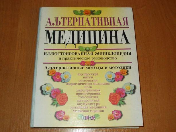 Энциклопедия и практика альтернативной медицины.