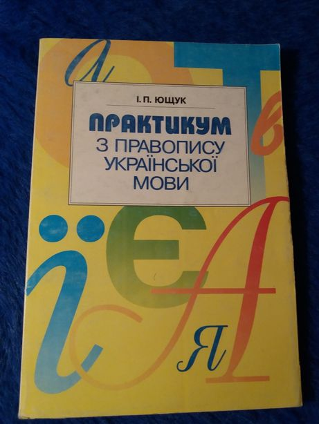 Практикум з правопису української мови