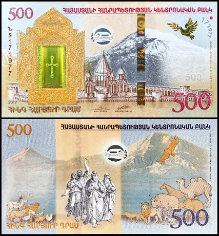 Banknot Armenia 500 Dram 2017 UNC