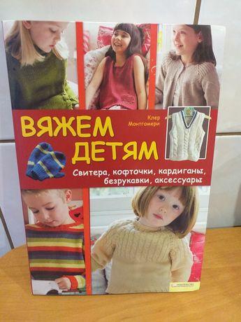 """Книги """"Вяжем детям"""""""