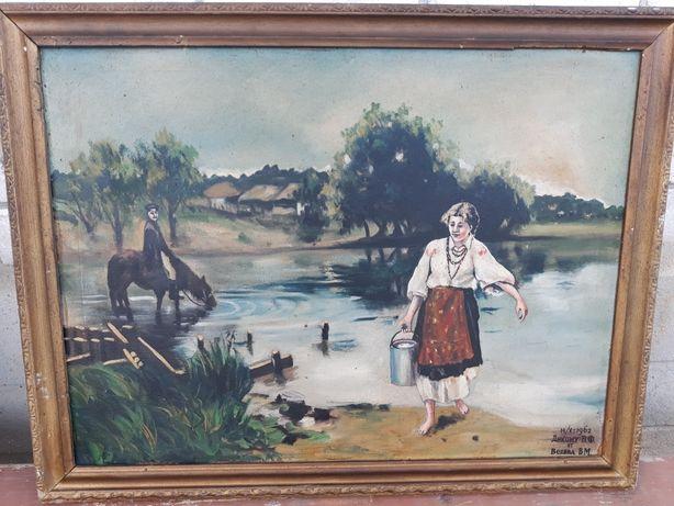 """Старинная картина 1962г. """"Несе Галя воду"""""""