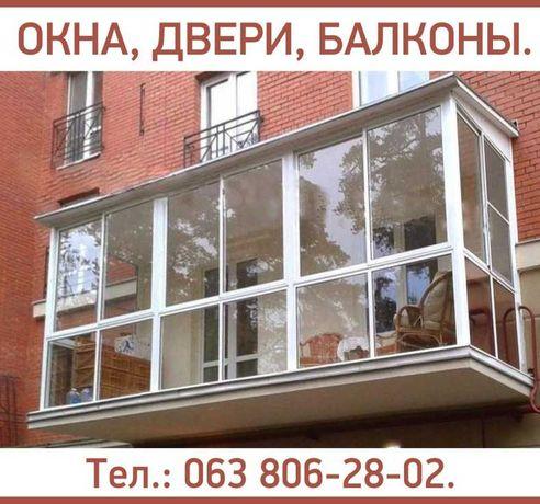 Окна-Балконы. Двери входные-межкомнатные.Продажа-Установка.