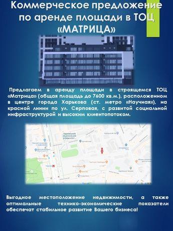 Собственник сдаст в аренду офис/торговые площади метро Научная