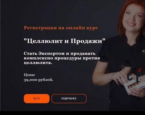 Светлана Смолянски Целлюлит и Продажи