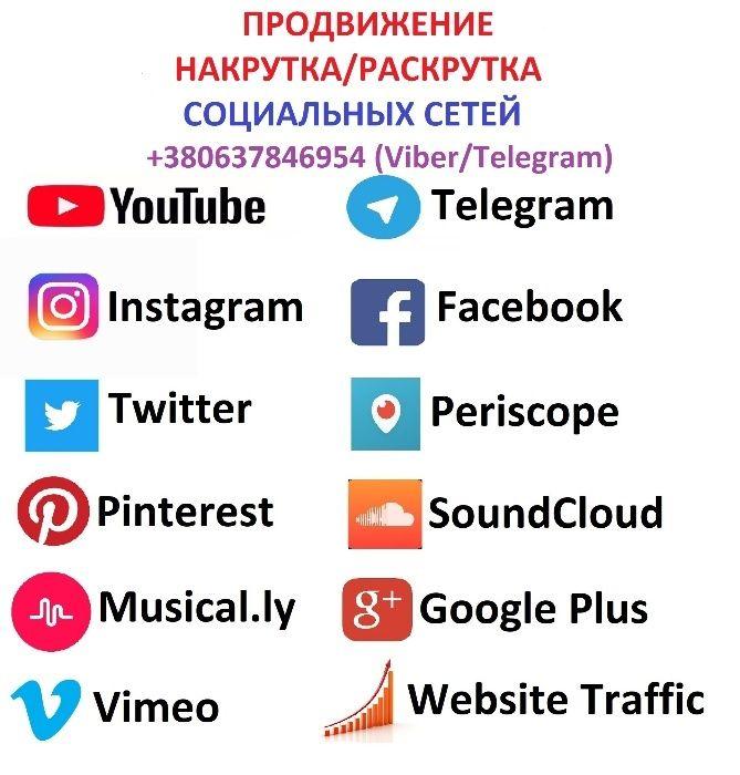 Накрутка YouTube/Instagram/Facebook/Telegram/Twitter | Продвижение Черкассы - изображение 1