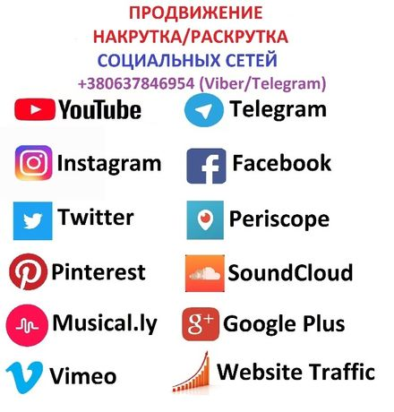 Накрутка YouTube/Instagram/Facebook/Telegram/Twitter | Продвижение