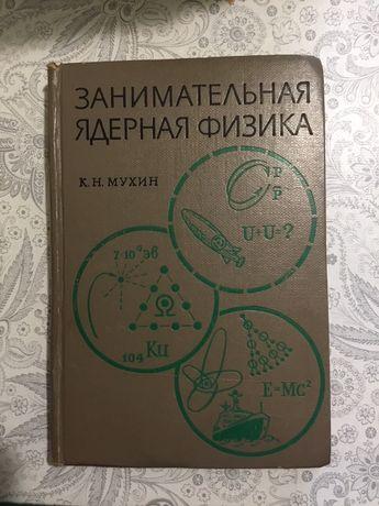 Мухин «Занимательная ядерная физика»