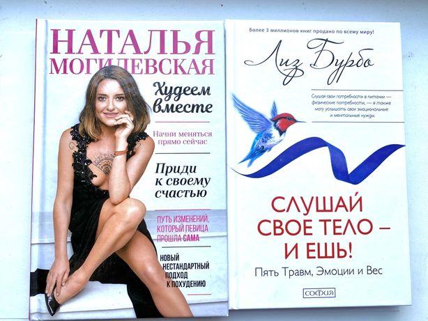 Книги по диетологии , Наталия Могилевская и Лиз Бурбо деляться опытом