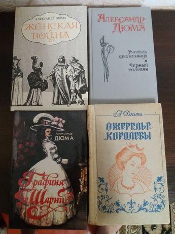 Александр Дюма 4 книги