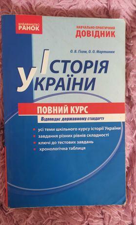 Історія України навчальний довідник