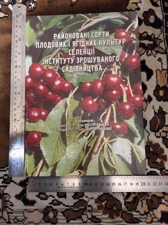 """Книга """"Сорта плодовых и ягодных культур селекции ИОС"""""""