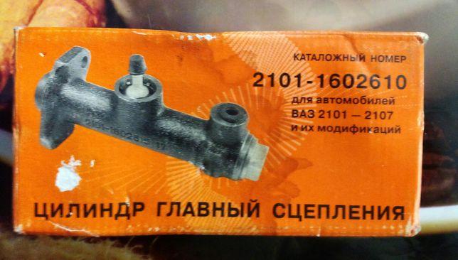 Автомобиль машина Цилиндр сцепления главный ВАЗ 2101-2107 21011 ГТЦ