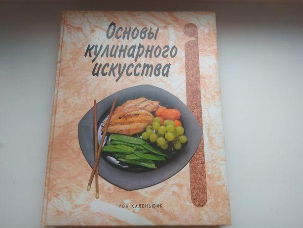 Основы кулинарного искусства
