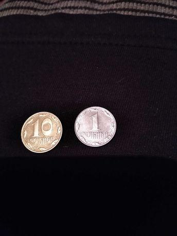 Монеты  1992 года 10 и 1