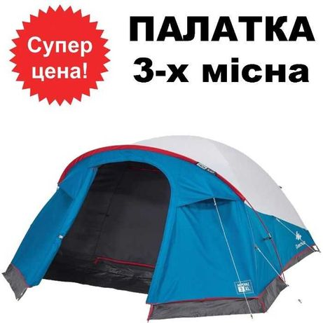 Палатка Arpenaz 3 XL FRESH&BLACK 3–местаня quechua