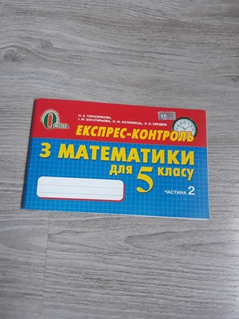 Експрес-контроль з математики для 5 класу
