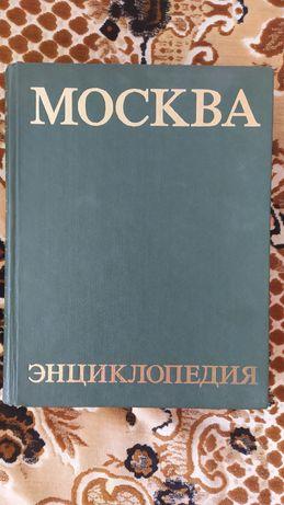Энциклопедия Москва 1980