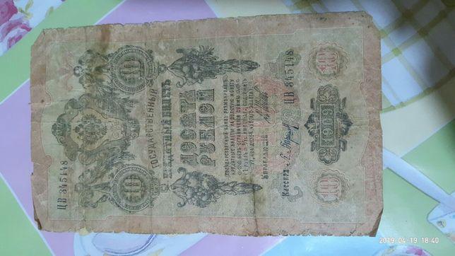10 рублей старинные.