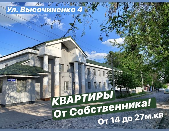 Продажа от СОБСТВЕННИКА! Квартиры от 14 до 27м.кв