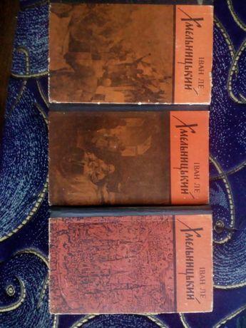 Продам Иван Ле Хмельницкий 3 тома